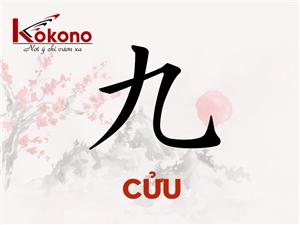 Kanji 九 - Cửu - Chín (9)