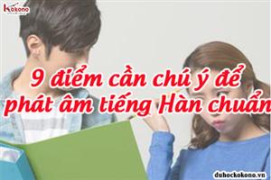 9 điểm cần chú ý để phát âm tiếng Hàn chuẩn