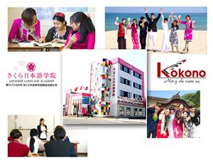 Học viện Nhật ngữ Sakura | Thông tin | Học phí | Hình ảnh