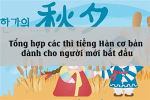 Tổng hợp các thì tiếng Hàn cơ bản nhất dành cho người mới bắt đầu