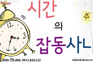 Từ vựng tiếng Hàn liên quan đến thời gian