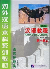 Download Tài Liệu Học Tiếng Trung Miễn Phí - Tự Học Tiếng Trung