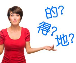 Cách sử dụng của 3 từ de 的, 地, 得 trong tiếng Trung