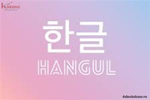 Học tiếng Hàn cơ bản: Phụ âm cuối Patchim (받칩)