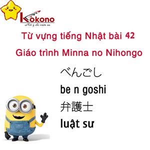 Từ vựng tiếng Nhật bài 42 giáo trình Minna no Nihongo